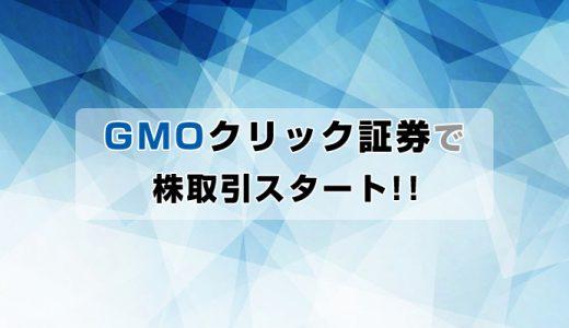 GMOクリック証券で株の取引をスタート!メリットとデメリットを簡単解説