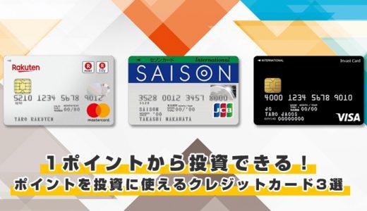1ポイントから投資できる!ポイントを投資に使えるクレジットカード3選