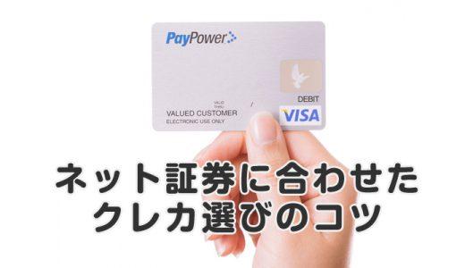 クレジットカードと証券会社はセットで使うことが大切!ネット証券に合わせたクレカ選びのコツ