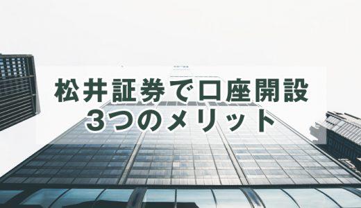 松井証券で口座開設をした人が感じている3つのメリットとは