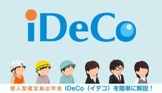 証券会社で目にする《iDeCo》ってなに?将来への優秀な投資法であるイデコを簡単に解説!